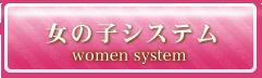 女の子システム